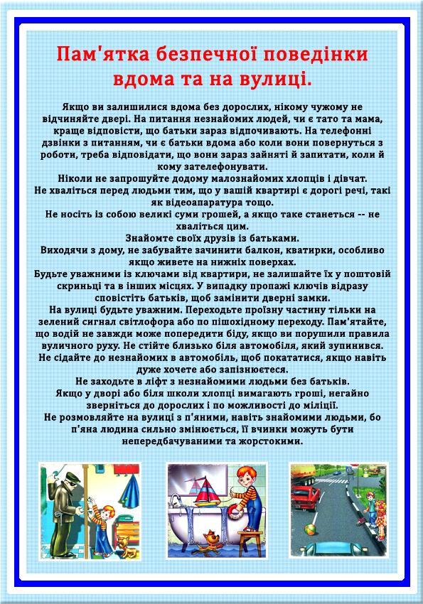 "Картинки по запросу ""памятка попередження дитячого травматизму"""